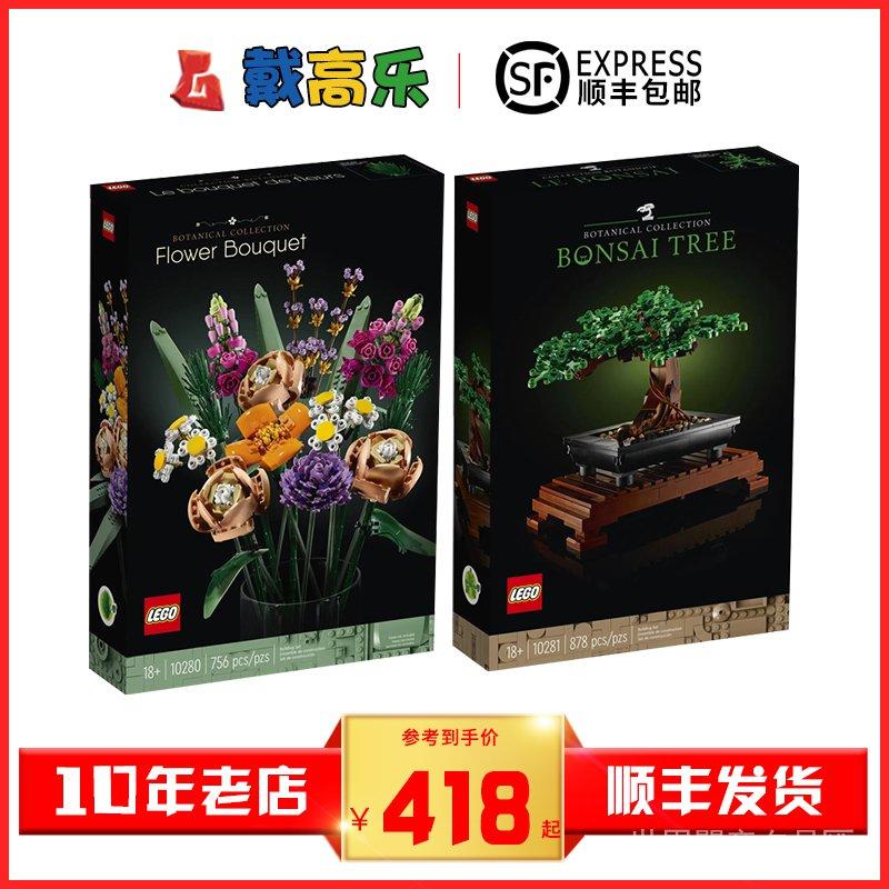 LEGO樂高創意百變10280花朵10281盆景盆栽樹益智拼裝積木玩具禮物