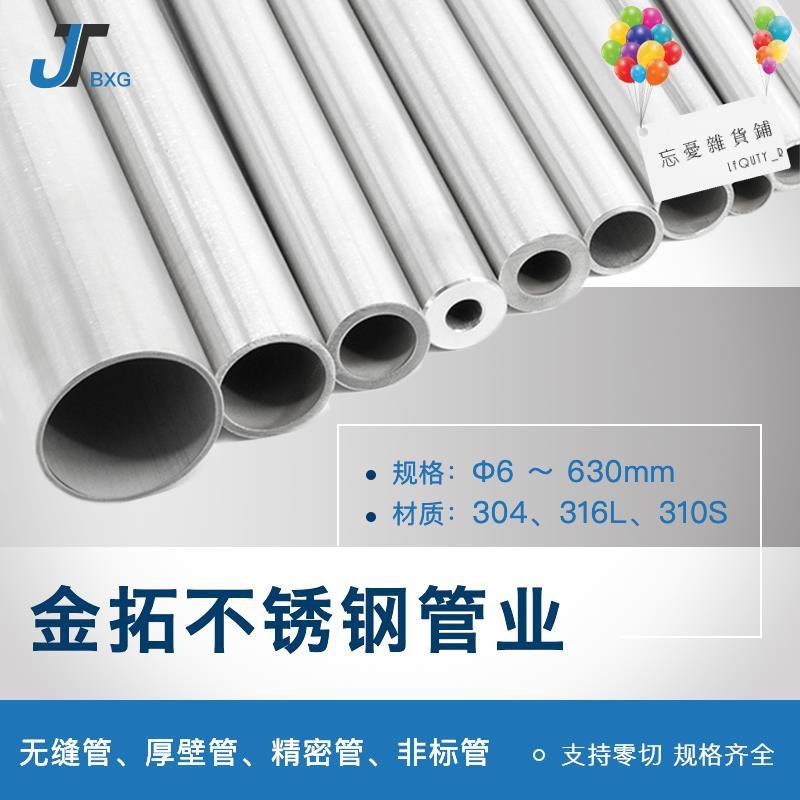 不鏽鋼管材※304不銹鋼管材 316不銹鋼無縫管 厚壁管 無縫工業管 空心管加厚※lfquty_rbj