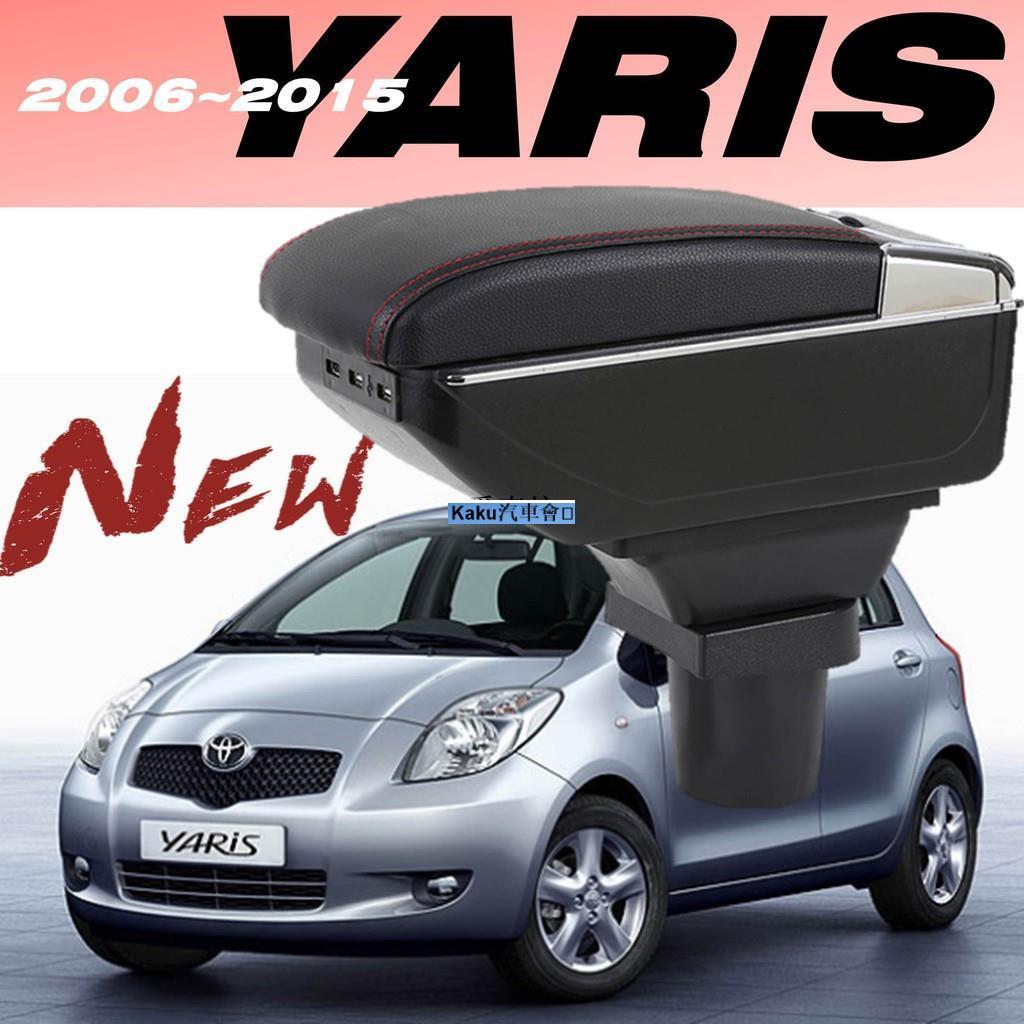 Kaku汽車會🏆TOYOTA YARIS 雙層 升高款 中央扶手 置杯架 USB充電 大鴨 扶手箱 車用扶手 中央扶手