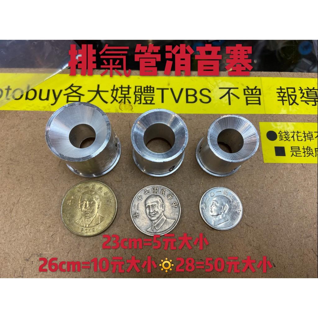 蘆洲茂盛 消音塞 排器管消音塞 23mm 26mm 28mm 排氣管  免挖孔 直上 消音 排氣管 尾段消音