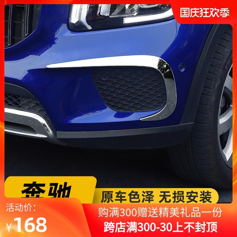 賓士GLB改裝鋒刀飾條GLB180 GLB200 GLB200D霧燈裝飾車飾配件前臉前杠亮條