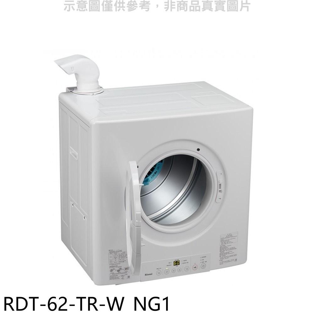 林內【RDT-62-TR-W_NG1】6公斤瓦斯乾衣機天然氣 分12期0利率