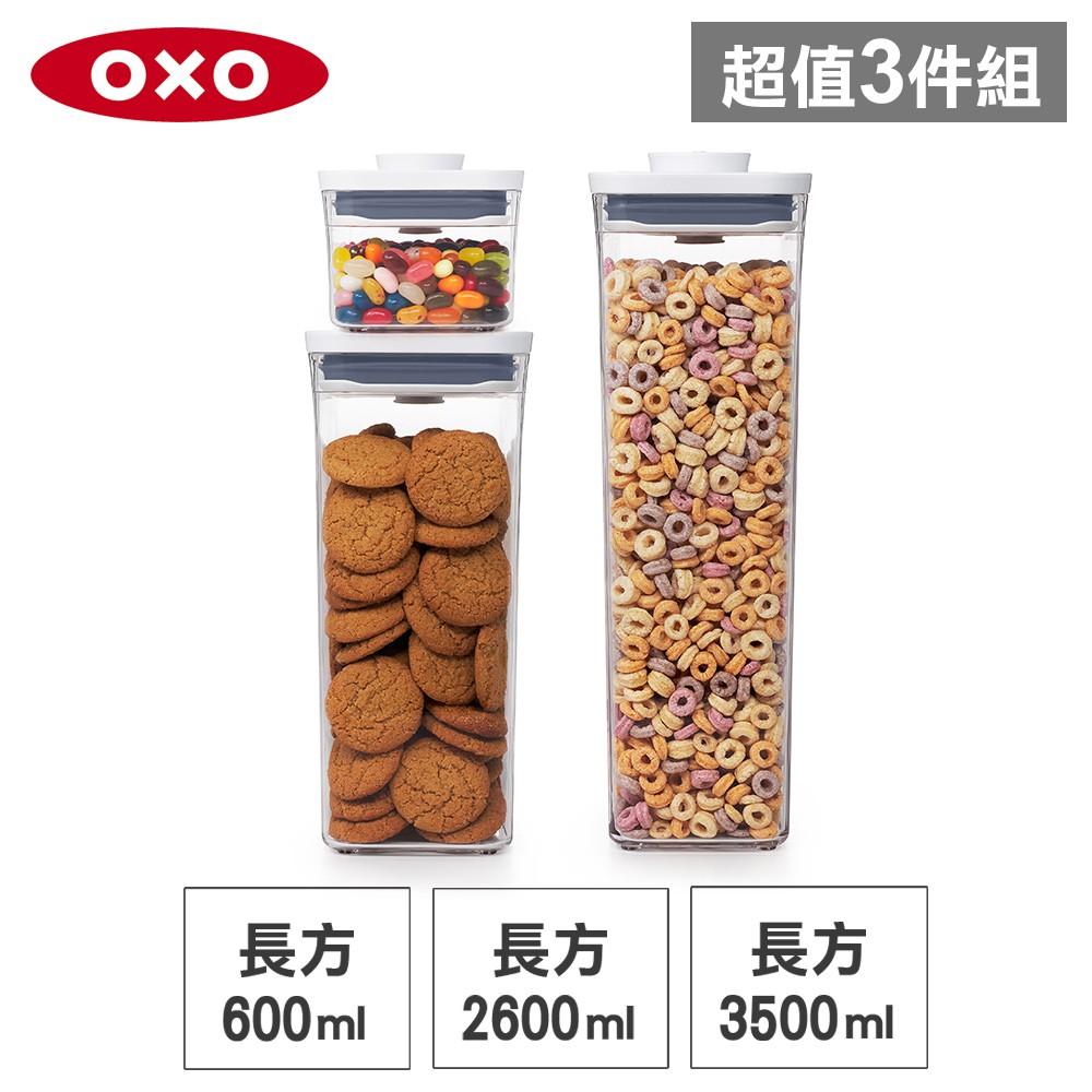 美國OXO POP 長方按壓保鮮盒(3.5L+2.6L+0.6L)【收納超值組】