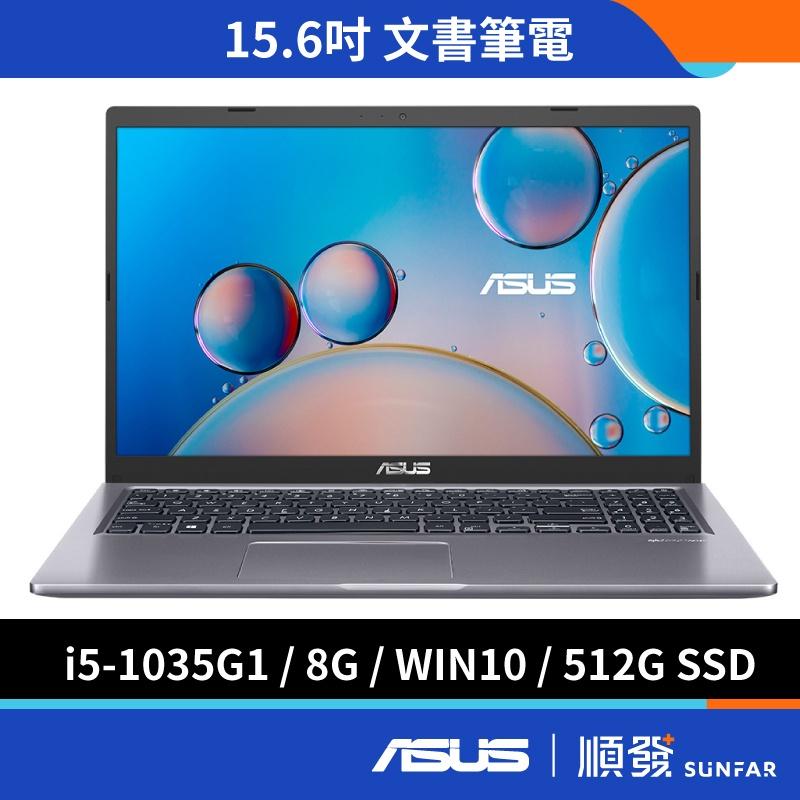 ASUS 華碩 X515JA 15.6吋 文書筆電 10代I5 8G 512G 無包鼠 福利品出清