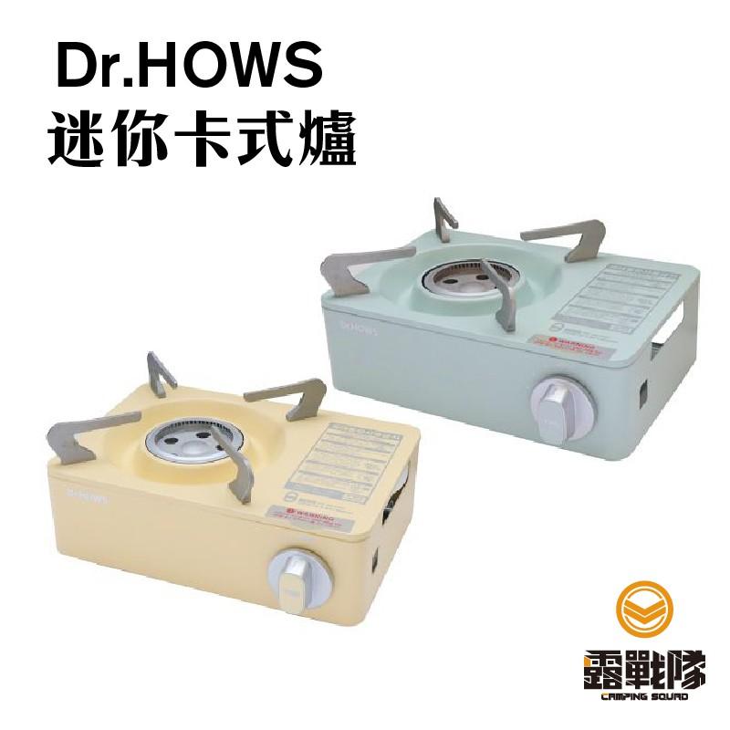 Dr. HOWS迷你爐 薄荷綠 檸檬黃 卡式爐 瓦斯爐 馬卡龍爐 2.0kw  【露戰隊】
