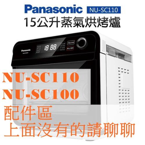 《NU-SC110 公司貨配件區》Panasonic 國際牌 15L 蒸氣烘烤爐 烤網 烤盤NU-SC100 水箱