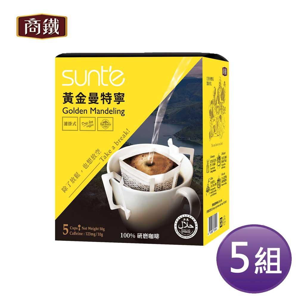 【商鐵】濾掛式咖啡-黃金曼特寧(盒裝5入一份10克) x5盒