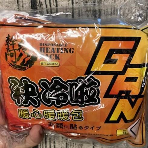 真現貨 快速出貨 幹羚阿公袂冷啊 超台暖暖包 貼式暖暖包台灣製 10包快樂小白熊貼式暖暖包
