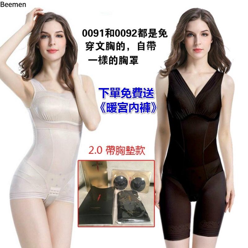 特價下殺  ❤美人計塑身衣❤ 收腹提臀減肥燃脂束身美體連體瘦身衣 熱賣