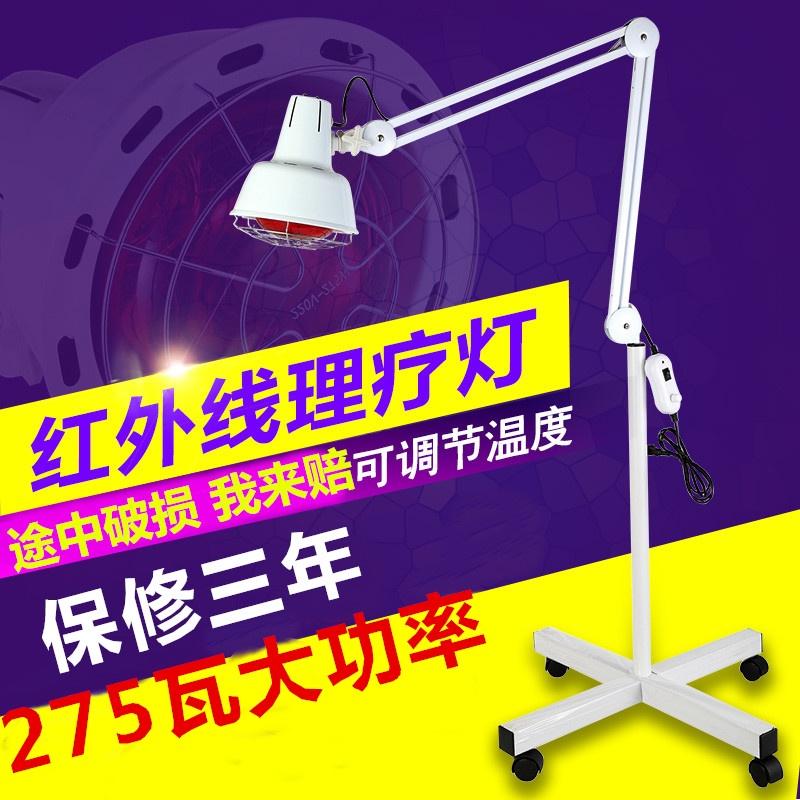 新品 現貨美容院遠紅外線理療燈烤電理療家用儀紅光神燈加熱烤燈取暖燈泡