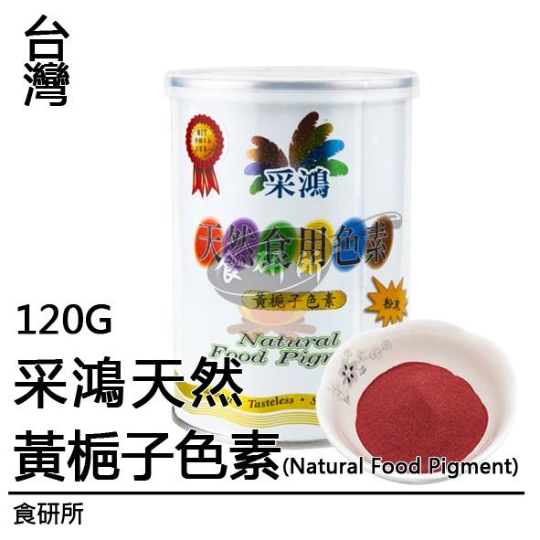 采鴻-黃梔子色素120G(黃色色素/天然食用色素粉末/植物萃取色素/梔子色素/天然色素/色素粉/色膏/色漿)食研所