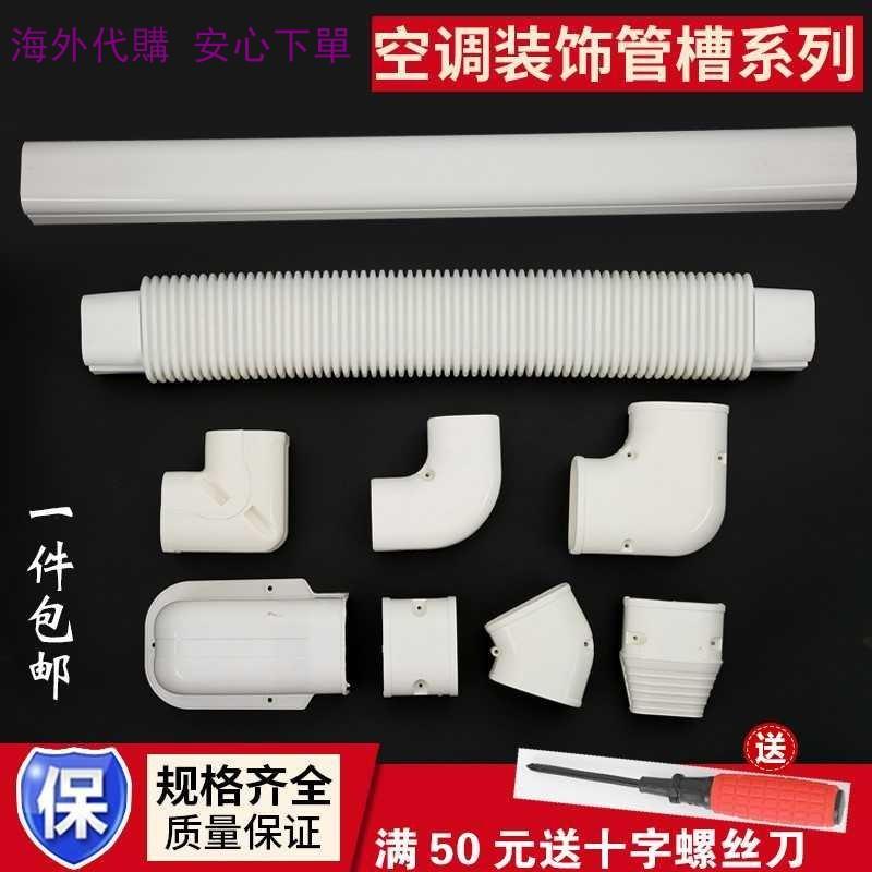 室外冷氣管裝飾槽專用遮丑管套空調管75*65管子白色保護中央