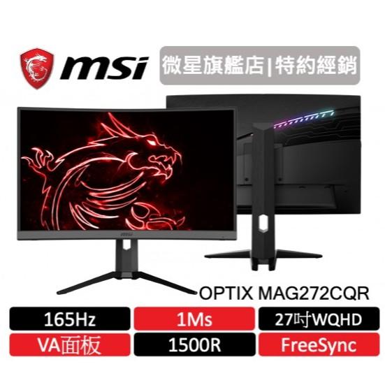 msi 微星 MSI OPTIX MAG272CQR 27吋 電競螢幕 2K/165Hz/1ms/曲面螢幕 可刷卡