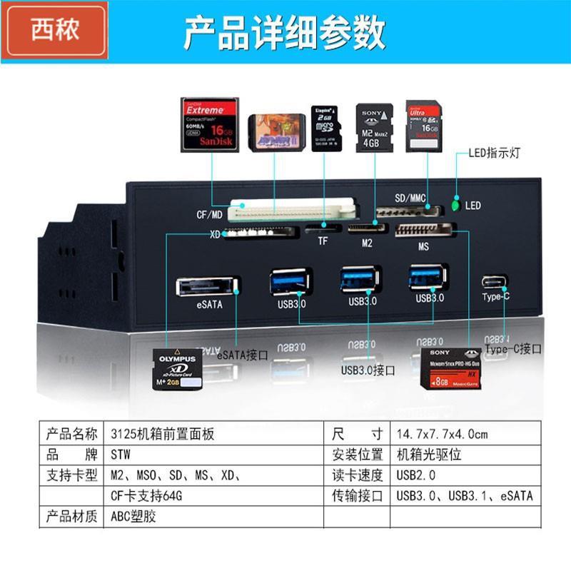 多功能內置USB3.0讀卡器前置機箱面板 esata type-c讀卡器 USB3.0多功能內置讀卡西秾3C電配