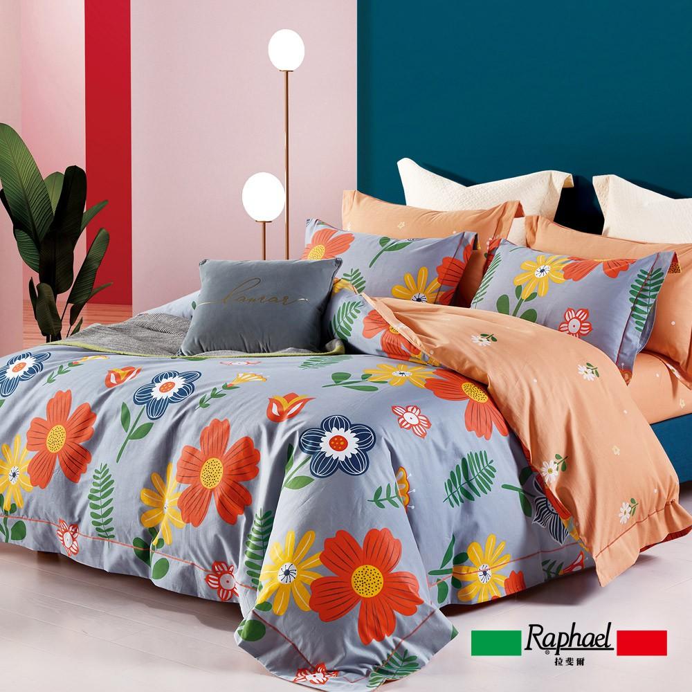 Raphael拉斐爾 洛菲亞 純棉四件式床包兩用被套組