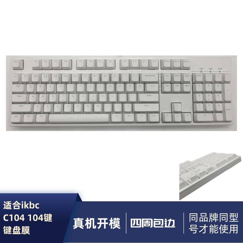【鍵盤保護墊】全覆蓋包邊ikbc W210 C210 F108 F410-RGB 108鍵C87 C200R410