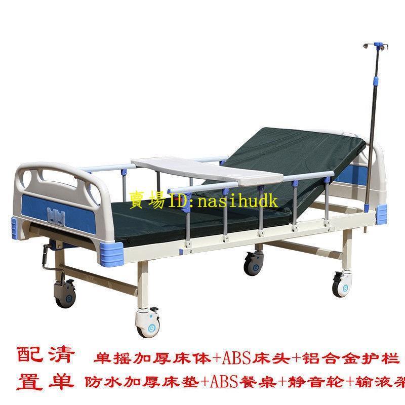 簡約#熱賣#家用醫院護理床 癱瘓老人多功能翻身醫療床 單雙搖護理床帶護欄