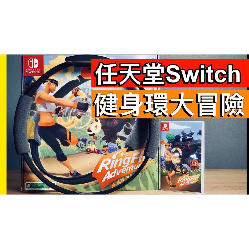 全新現貨【日本原廠進口】未拆封 任天堂/RingFit Nintendo NS Switch 健身環 健身大冒險 遊戲片