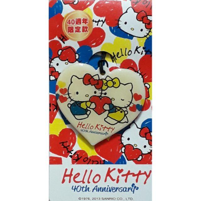 Hello Kitty 40週年 限量 HUG U 愛心 造型 悠遊卡