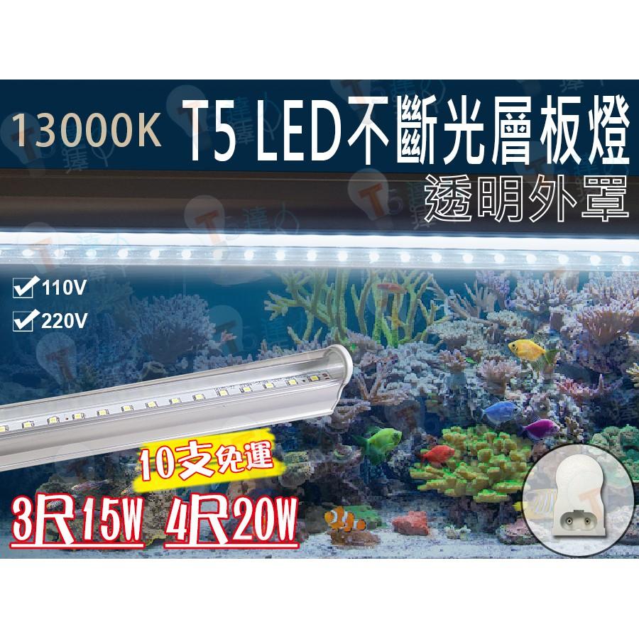 T5達人~T5LED不斷光一體成型層板燈 透明外罩 3尺4尺 13000K 白光 水族燈 水草 養蝦