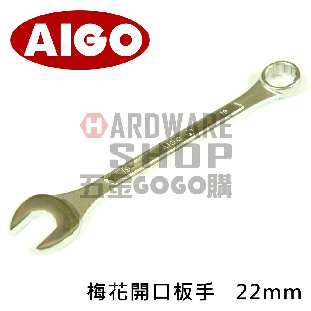 日本 絕版 AIGO 相伍工業 梅開板手 22mm 梅花開口扳手 22 mm