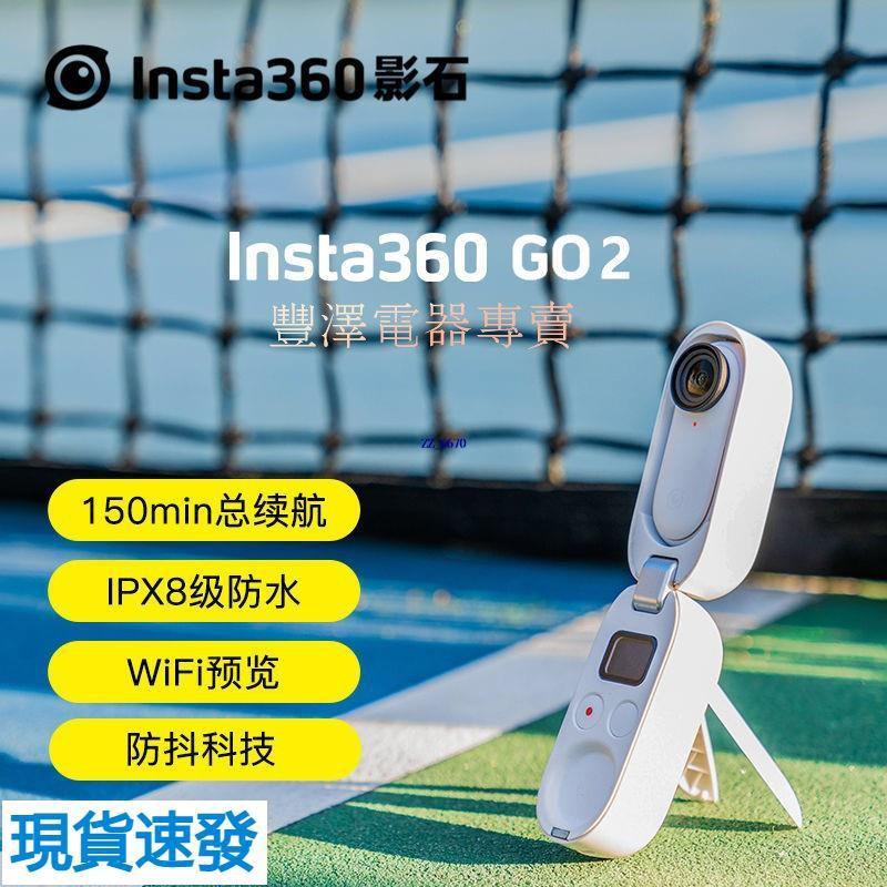 國行正品Insta360 GO2拇指防抖相機智能剪輯相機 insta go2