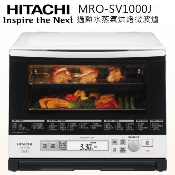 HITACHI 日立 MRO-SV1000J 過熱水蒸氣烘烤微波爐 (1年保固) 33公升 日本原裝 公司貨