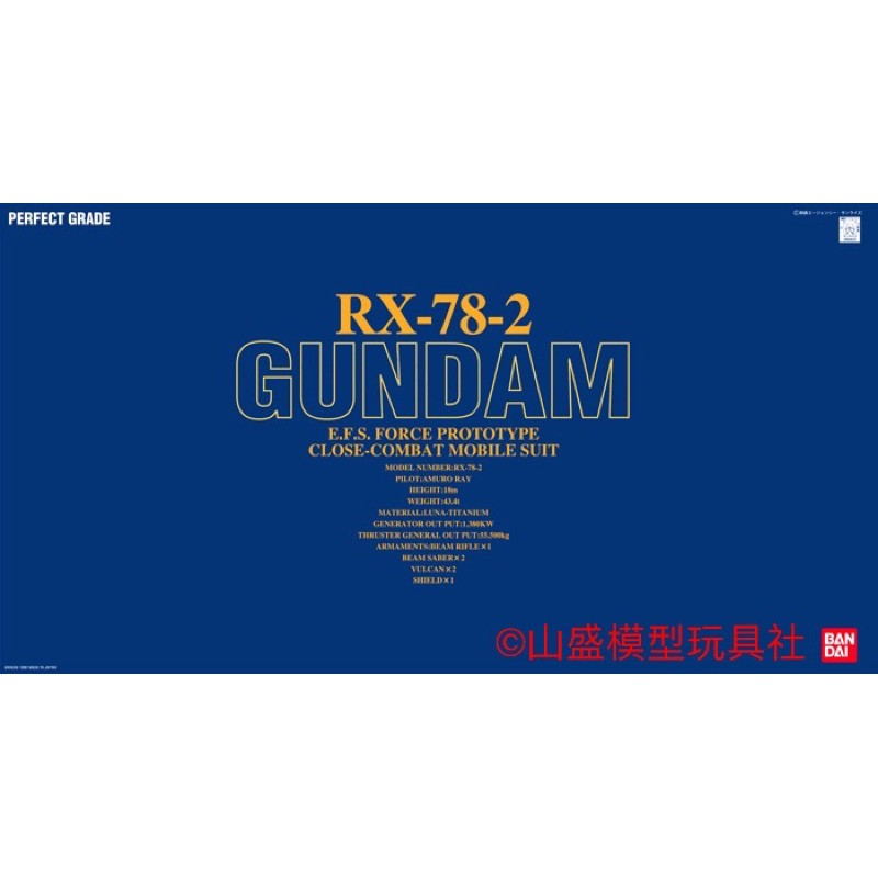 🌟BANDAI 萬代 1/60 PG(Perfect Grade)RX-78-2 初代鋼彈 組裝模型。