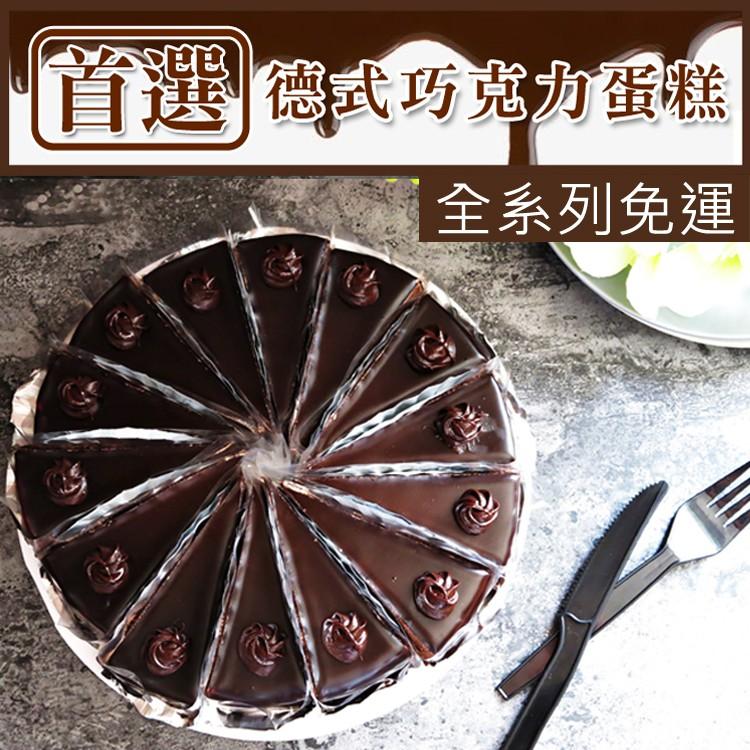 全系列免運【左邊口袋】德式巧克力蛋糕 8吋