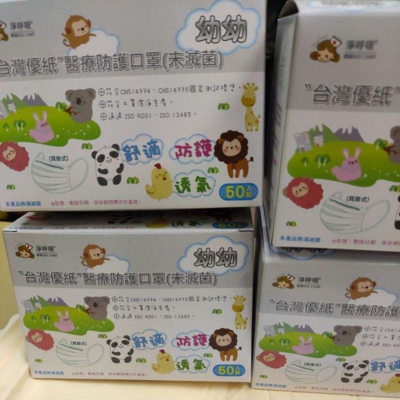 台灣優紙幼幼醫療平面口罩  現貨
