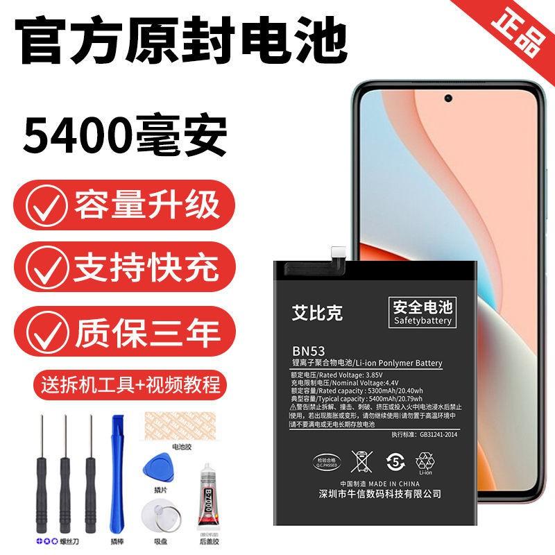 大容量紅米note9電池適用RedmiNote9s note9Pro手機原裝更換電板