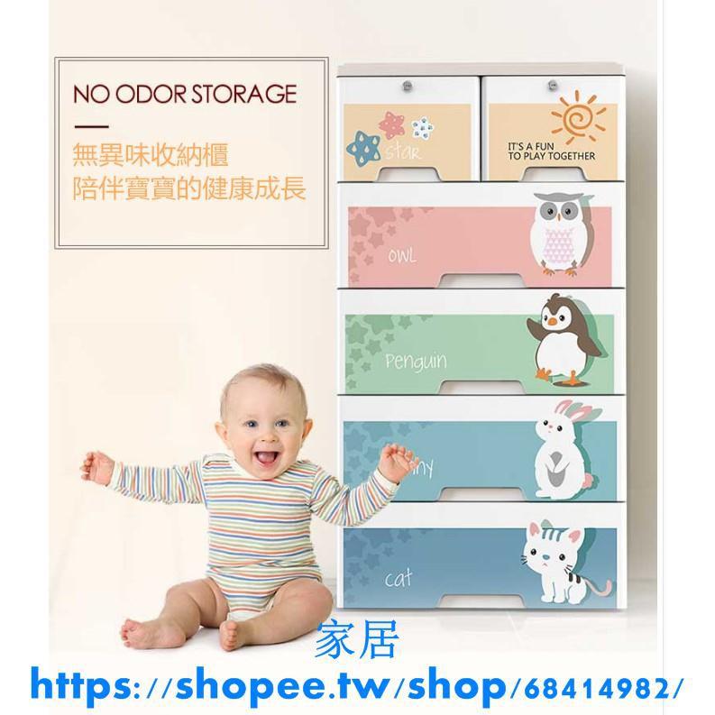 【四季安家居】 加厚塑膠兒童收納櫃 特大號抽屜式寶寶衣櫃 5層玩具 儲物櫃 五鬥櫃子 收納櫃子 實拍 現貨