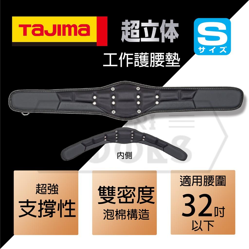 【伊特里工具】TAJIMA 田島 超立體 腰帶支撐墊 S號 CRX700 護腰墊 舒適 超強支撐力