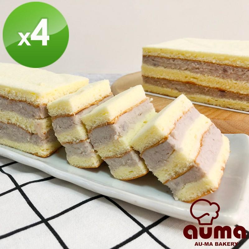 [免運]【奧瑪烘焙】厚芋泥蛋糕(460g±4.5%/個)X4個