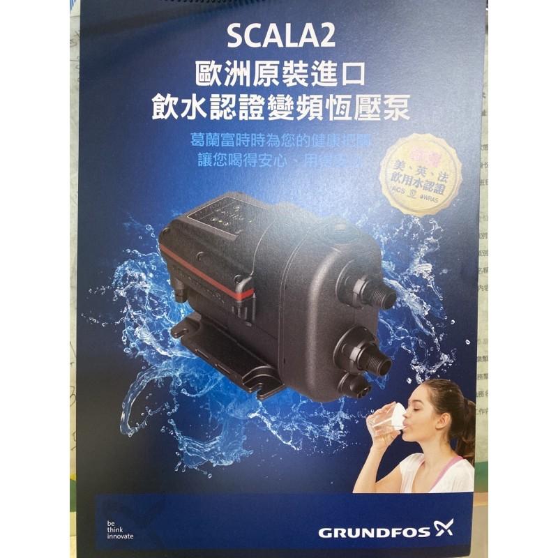 (含發票價格可談免運費)變頻馬達GRUNDFOS 葛蘭富 SCALA2 變頻式恆壓加壓機 加壓馬達 靜音水冷式