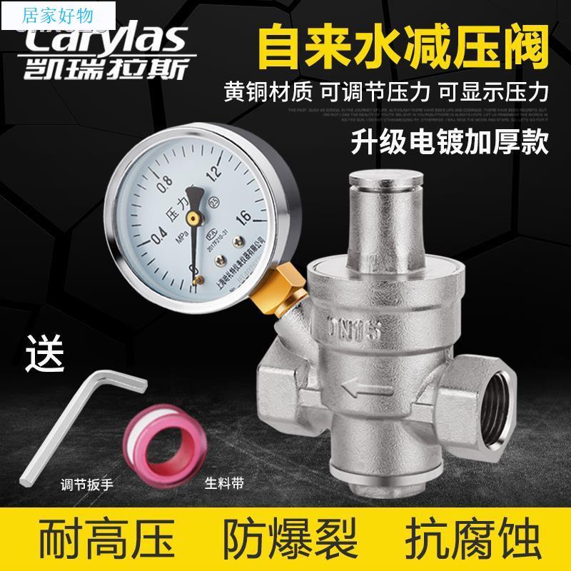 🌈🌈🌈✧℗▨4分加厚自來水管減壓閥家用凈熱水器穩壓閥恒壓閥可調式配壓力表