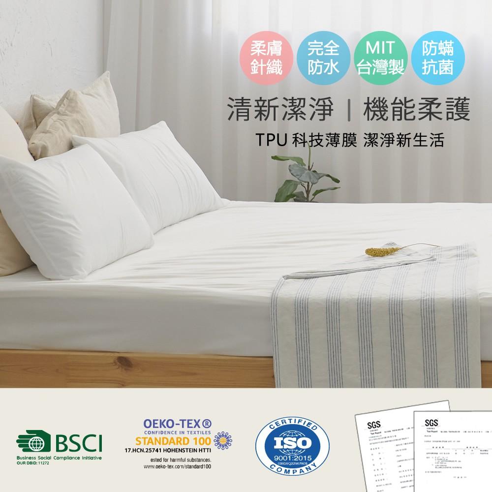 【小日常寢居】100%防水科技防蹣床包式針織保潔墊(亦可當純白床包使用)/防水枕套(墊)《透氣TPU防水》台灣製