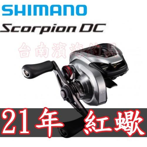 免運🔥 SHIMANO 2021 SCORPION DC 捲線器 路亞 梭型 兩軸式 路亞小烏龜 電子剎車 紅蝎 紅蠍