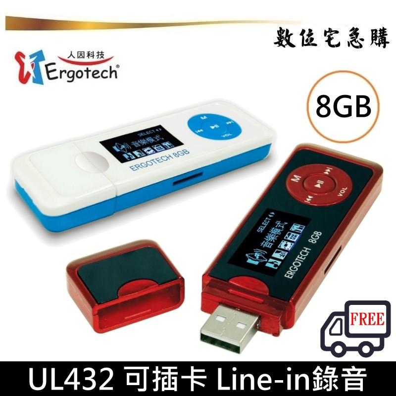 Ergotech 人因 UL432 草莓戀人 8G 隨身聽 MP3 可錄音 Line in 可插卡 [贈收納袋]