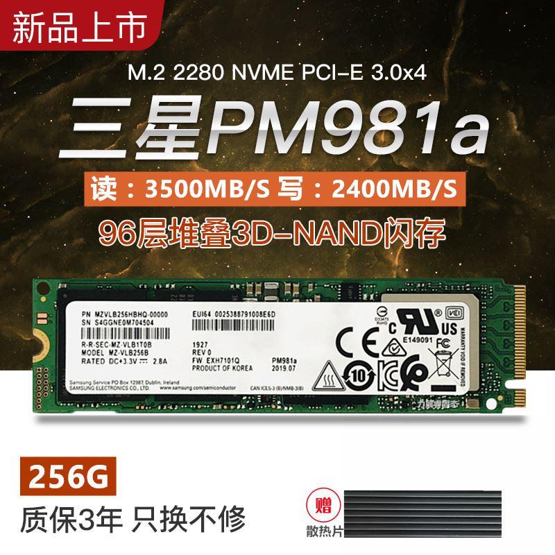 三星PM981a PM9A1 256G 512G 1T2T pcie NVME M2電腦SSD固態硬碟
