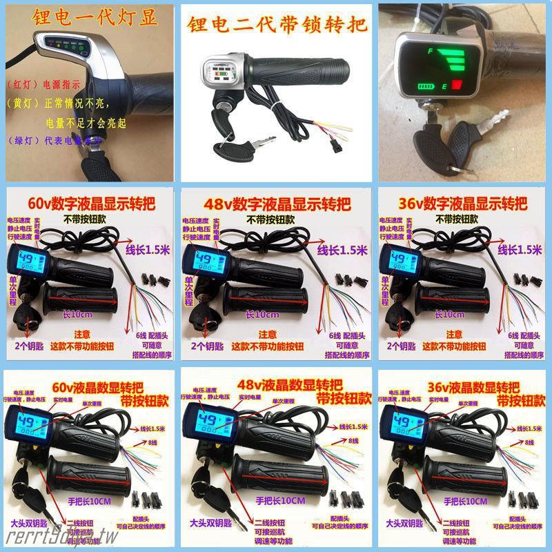 #熱銷#電動自行車油門把手電動車48V轉把帶鎖電量顯示調速轉把鋰電轉把