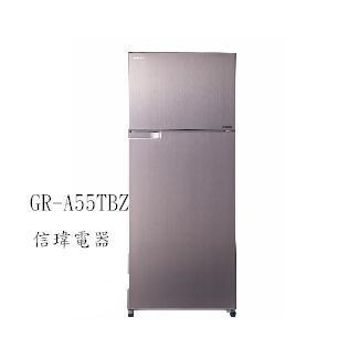 (信瑋電器)TOSHIBA東芝【GR-A55TBZ】510L 雙門冰箱, 公司貨開發票