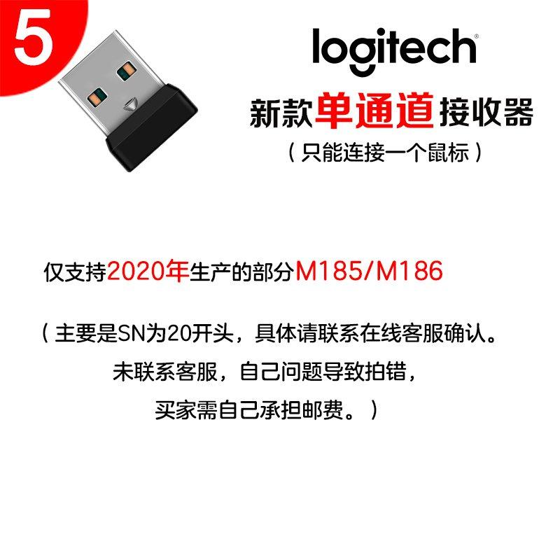 lugM 新品羅技優聯接收器m185m275無線滑鼠單通套裝m280mk275k245M545k260台灣現貨