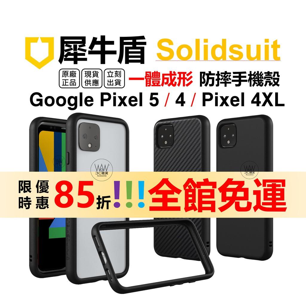 犀牛盾 Google Pixel 5 4a 4 XL 防摔手機殼 防摔邊框 軍規認證 SolidSuit 台灣公司貨