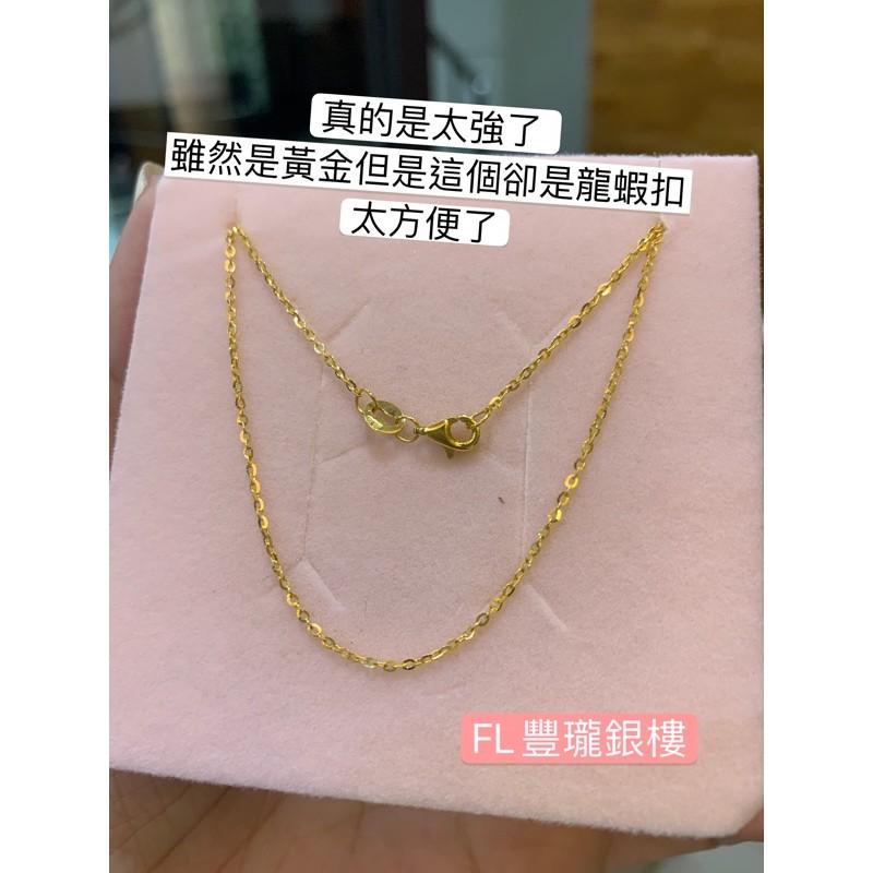 豐瓏銀樓 ~9999黃金項鍊 黃金龍蝦釦純金項鍊 是黃金的哦,扣頭卻能出像K金的那樣超級方便 金飾項鍊