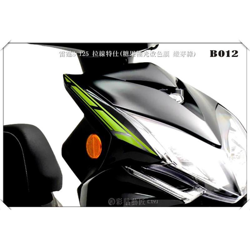 雷霆 racing S 125 新竹彩貼藝匠 拉線 B012 (20色) 車膜 彩繪 機車 彩貼 貼紙 側殼