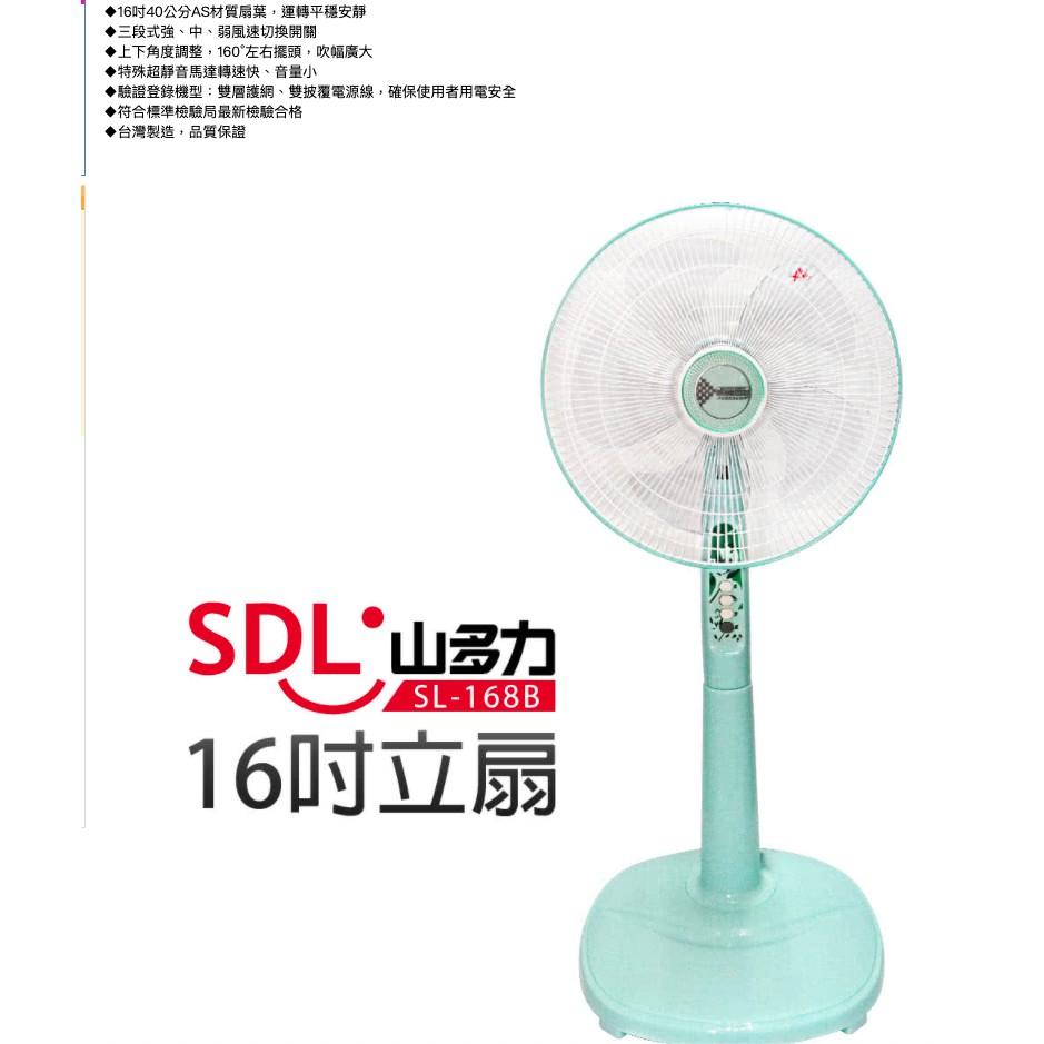 [二手] 山多力 16吋立扇 SL-168B (限政大面交)