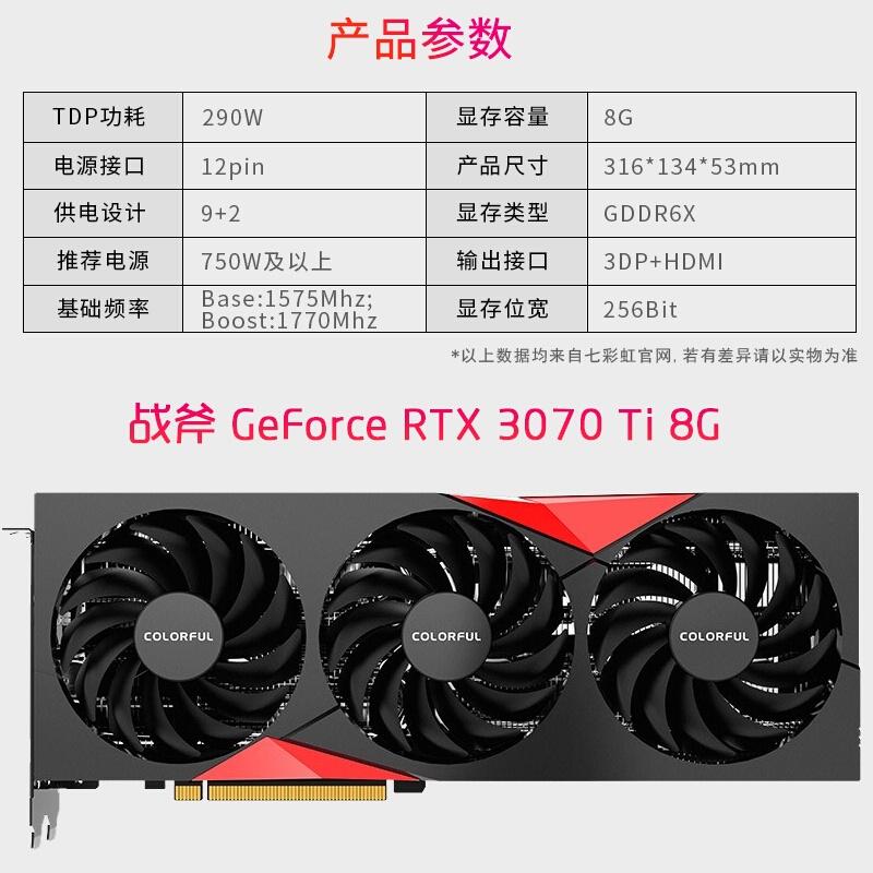 現貨 速發 外接顯卡 電腦顯示卡 七彩虹iGame RTX 3070 Ultra/AD/戰斧 超頻3070Ti顯卡