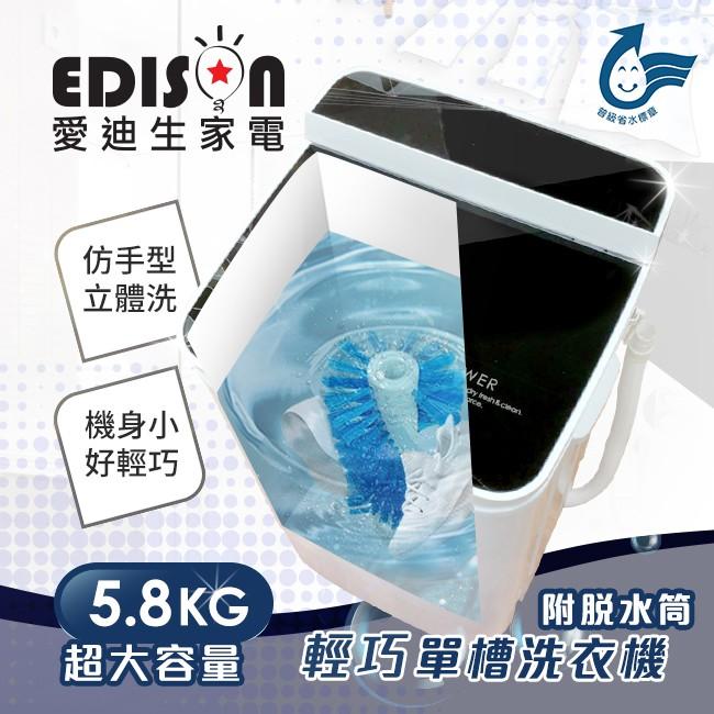 【EDISON 愛迪生】三合一單槽5.8公斤洗衣/脫水/洗鞋機/黑E0001-B58+E0065