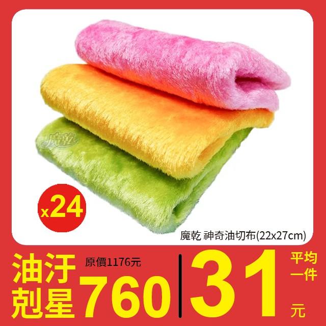 魔乾 神奇油切布(22x27cm)24件超值組 台灣製造 不挑色